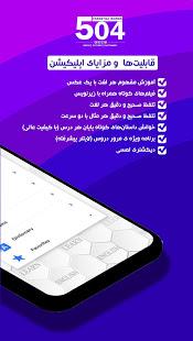 Download 504 Words + Videos | آموزش بصری لغات ضروری انگلیسی 3.8 Apk for android