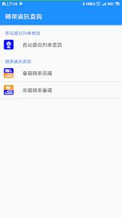 Download 台鐵動態時刻表,火車時刻表,票價/誤點查詢,列車動態查詢,各站最近列車查詢,轉乘資訊查詢 6.5 Apk for android