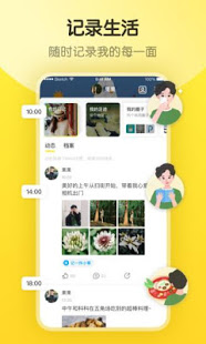 Download 即刻 7.15.0 Apk for android