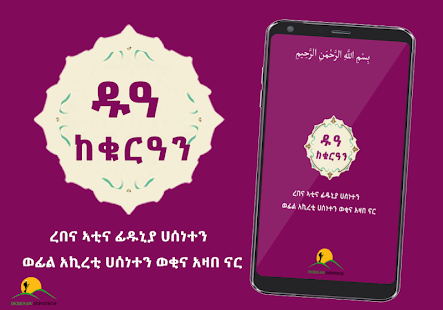 Download Amharic Dua From Quran 8.0 Apk for android