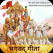 Download Bhagavad-Gita in Hindi 4.2.1 Apk for android