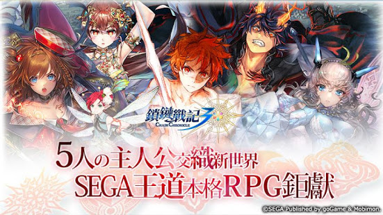 Download 鎖鏈戰記 ChainChronicle 3.9.2 Apk for android