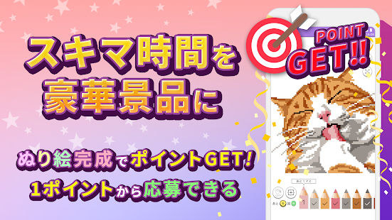 Download ぬり絵de懸賞 - 懸賞が当たる!塗り絵(ぬりえ)・懸賞アプリ 1.3.5 Apk for android