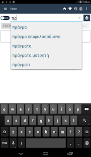Download English Greek Dictionary 8.2.5 Apk for android