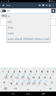 Download English Gujarati Dictionary 8.3.5 Apk for android