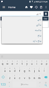 Download English Pashto Dictionary 8.2.5 Apk for android