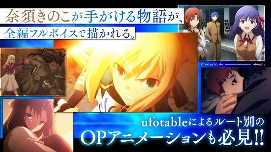 Download Fate/stay night [Realta Nua] 2.1.10 Apk for android