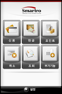 Download FREE Pay(보안) 83 Apk for android
