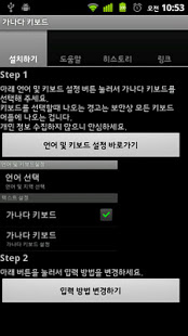 Download Ganada Keyboard 884k Apk for android