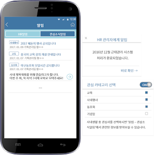 Download HR TONG - 모바일 e-HR 2.2.58 Apk for android