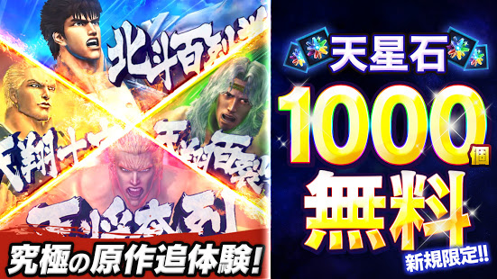 Download 北斗の拳 LEGENDS ReVIVE(レジェンズリバイブ)原作追体験アクションRPG! 2.7.1 Apk for android