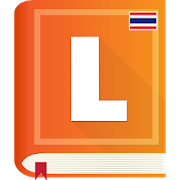 Longdo Dict Thai Dictionary 2.4.13 Apk for android