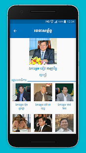 Download Ministry of Information 3.3.32 Apk for android