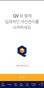 Download NH투자증권 QV(큐브)-계좌개설 겸용 8.67 Apk for android
