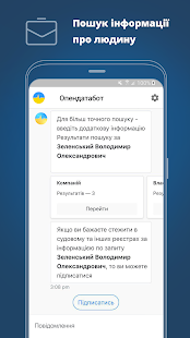 Download Opendatabot - all data from the state registry 1.15.4 Apk for android