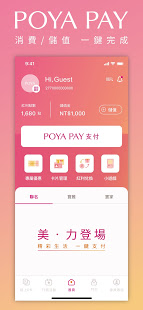 Download POYA支付 6.0.7 Apk for android