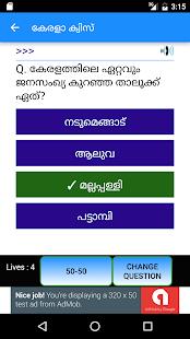 Download Quiz Kerala Malayalam 14.0 Apk for android