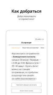 Download Sheremetyevo airport 2.3.1 Apk for android