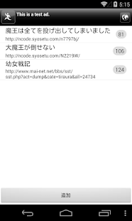 Download Web小説リーダー 2.313 Apk for android