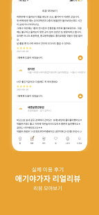Download 애기야가자 - 아이와 갈수 있는 곳 정보, 리뷰를 한눈에 (키즈카페, 체험, 테마파크) 0.78.109 Apk for android