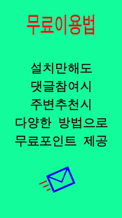Download 알려주오 단체문자 부고문자 홍보문자 문자나라 대량문자 문자뿌리오 경조사 무료문자발송어플 3.02 Apk for android