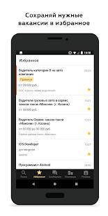 Download Росработа: поиск работы и вакансий рядом с домом Apk for android