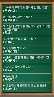 Download 넌센스 퀴즈 1.1.1 Apk for android