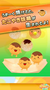 Download たこやきコロタン ~秘密のレシピ~ 2.0.35 Apk for android