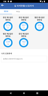 Download 강원대학교 도서관 2.0.9 Apk for android