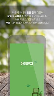 Download 아침편지 - 좋은글, 좋은시, 명언, 감동글모음 v1.3.9 Apk for android