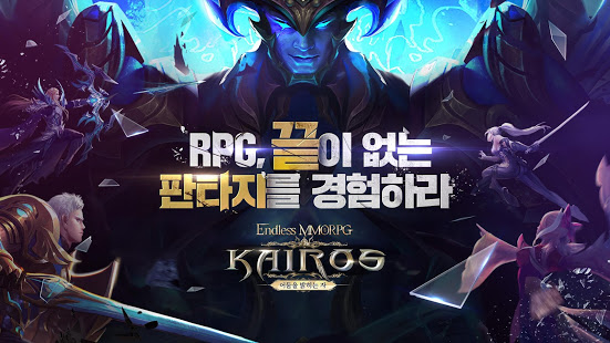 Download 카이로스 : 어둠을 밝히는 자 0.3.9 Apk for android