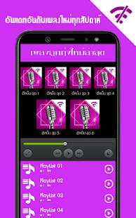 Download เพลงลูกทุ่งใหม่ล่าสุดไม่ใช้เน็ต 1.12 Apk for android