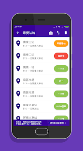 Download 屏東搭公車 - 市區公車與公路客運即時動態時刻表查詢 15.9 Apk for android