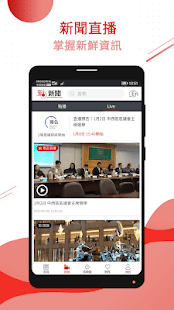 Download 點新聞 2.1.6 Apk for android