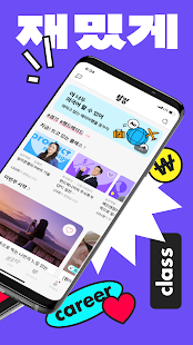 Download 탈잉 - 배움을 재밌게 3.2.10 Apk for android