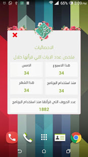 Download نختم 65 Apk for android