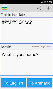 Download Amharic English Translator 254k Apk for android