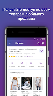 Download Deal Покупки 2.48.0 Apk for android