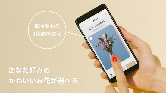 Download FLOWER かわいいが届くお花便 3.3.2 Apk for android
