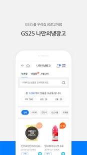 Download 나만의냉장고(GS25) 4.0.14 Apk for android