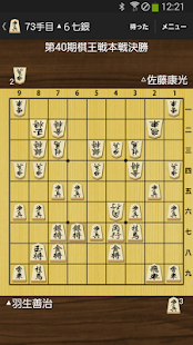 Download Japanese Chess (Shogi) Board 7.6.0.1 Apk for android