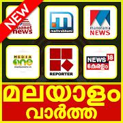 Malayalam News Live TV   Malayalam News Channel 1.1.1 Apk for android