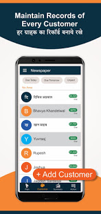 Download NewsPaper, Cable TV, ISP Billing App & PC Software 2.6.2 Apk for android