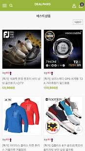 Download 딜팡 - 골퍼들의 필수 앱! 대한민국 최저가 골프용품 쇼핑몰! 전 상품 정품 보장 1.8 Apk for android