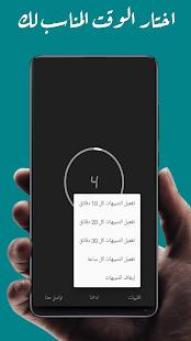 Download صلى على محمد تذكير صوتي - تطبيق بدون نت وبصوت جميل إرجاع صوت قديم Apk for android