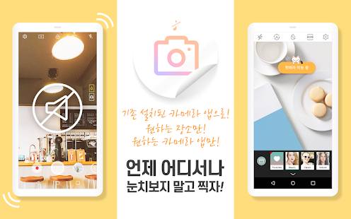 Download 캣메라 [순정 무음카메라] 1.1.12 Apk for android