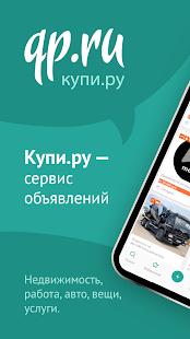Download Купи.ру - удобный сервис объявлений. 14.22.07 Apk for android