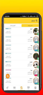 Download شبکه اجتماعی خورشید 6.1.1 Apk for android