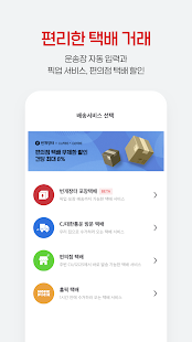 Download 번개장터 - 취향을 잇는 중고거래 Apk for android