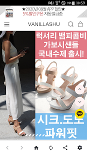 Download 바닐라슈 (예쁘고 편한 슈즈전문몰) 3 Apk for android